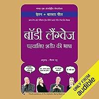Pehchane Shareer ki Bhasha [The Definitive Book of Body Language]