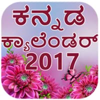 Kannada Calendar 2017