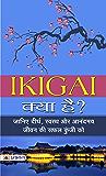 IKIGAI Kya Hai? (Hindi Edition)