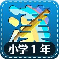 Japan Elementary School die erste Klasse Kanji
