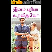 இனம் புரியா உறவிதுவோ : Inam puriyaa uravithuvo (Tamil Edition)