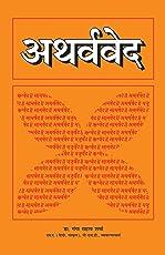 Atharvaved (Hindi Edition)
