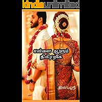 என்னை ஆளும் திமிரழகே: Ennai aalum thimirazhage (Tamil Edition)