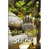 Ahalya/अहल्या (Hindi Edition)