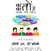 Talk The Talk (बातों बातों में): A Book to Build a Large and Successful MLM Business