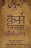 Karma Niyam Aur Karm-Arpan: Kaamna Mukt Karm Kaise Kare (Hindi Edition)