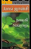 நாயகி Naayagi (Tamil Edition)