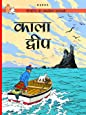 Tintin: Kala Dweep (Hindi) (TinTin Comics)