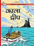 Tintin: Kala Dweep (Hindi) (TinTin Comics)