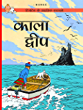 Kala Dweep : Tintin in Hindi