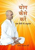 Yog Kaise Karen: Ek Yogi Ke Anubhav (Hindi Edition)