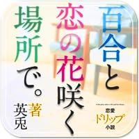 Yuri To Koi No Hana Saku Basho De - eBook -