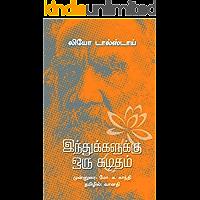 இந்துக்களுக்கு ஒரு கடிதம். (Tamil Edition)
