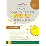 Educart CBSE Sample Question Papers Class 10 Hindi A