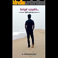செல்லும் பாதையில்: தேடுவோருக்கானது (first Book 1) (Tamil Edition)