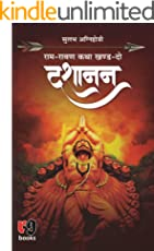 Dashanan (Ram-Ravan Katha) (Hindi Edition)