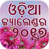 odia calendar 2017 (Orissa)