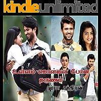 உள்ளம் கொள்ளை போன தருணம் (Tamil Edition)