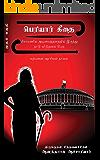 பெரியார் கீதை: பிராமணிய அடிமைத்தனத்தில் இருந்து நாடு விடுதலை பெற கற்பனை அரசியல் நாவல் முதல் பகுதி (Tamil Edition)
