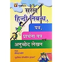 Saral Hindi Nibandh, Patra, Prarthna Patra Avam Anuchchhed Lekhan