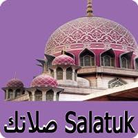 صلاتك Salatuk ( Adhan Salat )
