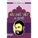Meer Taqee 'Meer' ki Shero Shayri (Hindi Edition)