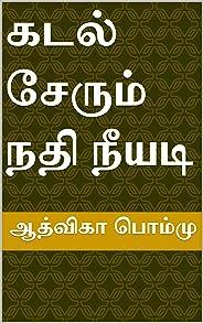 கடல் சேரும் நதி நீயடி: Kadal Serum Nathi  Neeyadi (Tamil Edition)