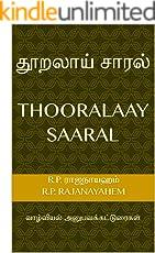 தூறலாய் சாரல் THOORALAAY SAARAL: வாழ்வியல் அனுபவக்கட்டுரைகள் (Tamil Edition)