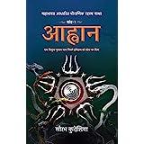 Aahwan: Mahabharat Aadhaarit Pauranik Rahasya Gaatha Khand 1 । आह्वान : महाभारत आधारित पौराणिक रहस्य गाथा खंड 1 (Hindi Editio