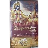 Bhagavad Gita - Iskcon - Bengali