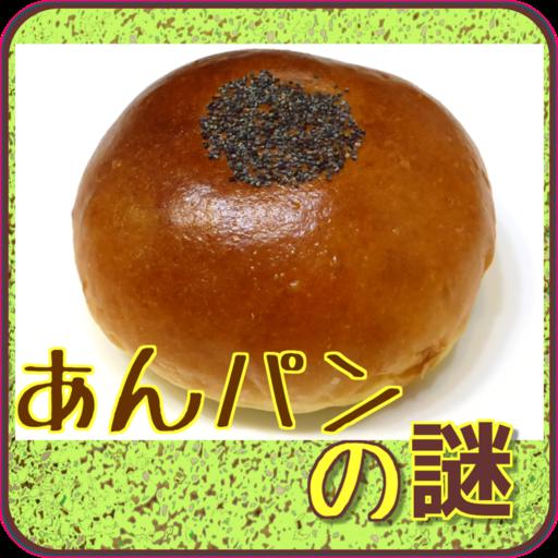 あんパン まんじゅうが変身した初の菓子パン無料アプリクイズ (Sweet Bun Bean)