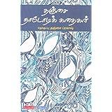 தஞ்சை நாடோடிக் கதைகள் | THANJAI NADODI KATHAIGAL: நாட்டுப்புறக் கதைகள் | FOLK STORIES (Tamil Edition)