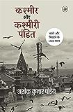 Kashmir Aur Kashmiri Pandit : Basne Aur Bikharne Ke 1500 Saal (Hindi Edition)