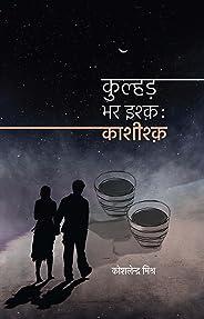 Kulhad Bhar Ishq: Kashishq (Hindi Edition)