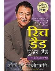 Rich Dad Poor Dad - 20th Anniversary Edition