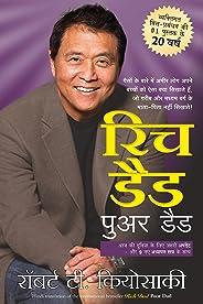 Rich Dad Poor Dad  (Hindi)