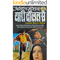 Yaari Daulat Se: Devraj Chauhan Series (Dakaiti Tere Naam Ki Series Book 2) (Hindi Edition)
