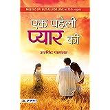 Ek Paheli Pyaar Ki (hindi)