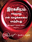 How the Secret Changed My Life (Tamil) (Tamil Edition)