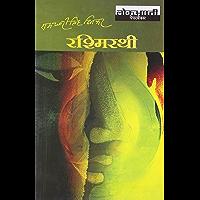 Rashmi Rathi  (Hindi)