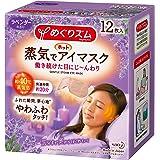 Nieuwste versie Kao MEGURISM Gezondheidszorg Stoom Warm Oogmasker,Gemaakt in Japan,Lavendel 12 vellen