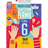 Oswaal NCERT & CBSE Question Bank Class 6, Hindi (For 2021 Exam) (Hindi Edition)