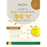 Educart CBSE Sample Question Papers Class 10 Hindi A For 2020 Exam (Hindi Edition)