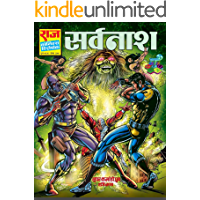 Sarvnaash (Hindi Edition)