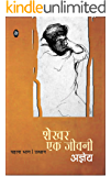 शेखर एक जीवनी: पहला भाग I उत्थान (Hindi Edition)
