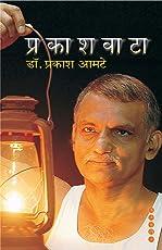 Prakashwata