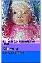 Pjesme za djecu na hrvatskom jeziku: Slikovnica Kindle Edition