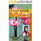 പറയാൻ ഇനിയും: നോവൽ (Malayalam Edition)
