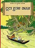 Tintin: Tuta hua Kaan(Hindi) (TinTin Comics)