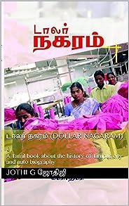 டாலர் நகரம் (DOLLAR NAGARAM): A Tamil book about the history of Tirupur city and auto biography (ISBN-10: 2839911736) (Tamil